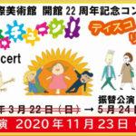 【11/23オンライン配信】NHK Eテレ〈舞台〉びじゅチューン!